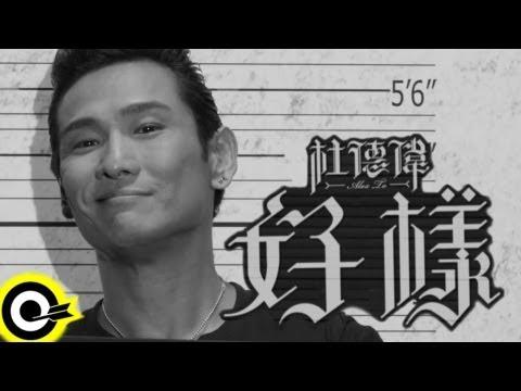 杜德偉 Alex To【好樣】Official Music Video HD