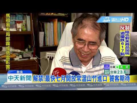20190514中天新聞 解禁!最快七月開放常溫山竹進口 饕客期待