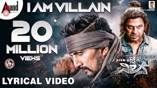I Am Villain New Lyrical Video 2018   The Villain   Dr.ShivarajKumar   Sudeepa   Prem   Arjun Janya