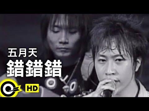 五月天 Mayday【錯錯錯】Official Music Video