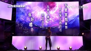 [2019 花蓮跨年] Cindy Yen 袁詠琳 - 終於勇敢了 GoodByeMyLove
