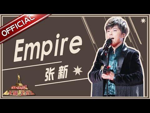 【单曲纯享】张新《Empire》—《天籁之战2》第9期【东方卫视官方高清】