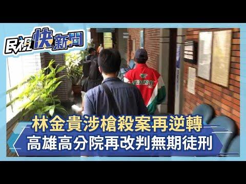 快新聞/林金貴涉槍殺案再度逆轉 高雄高分院再改判無期徒刑-民視新聞