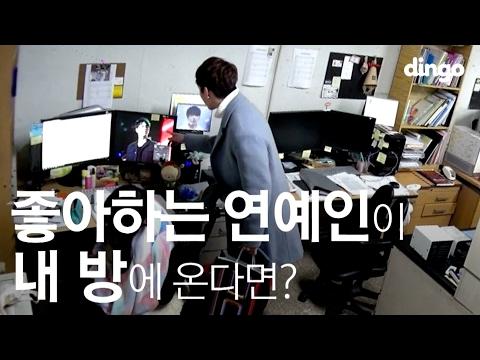 [수고했어, 오늘도] 좋아하는 연예인이 내 방에 온다면? #14 인피니트 남우현