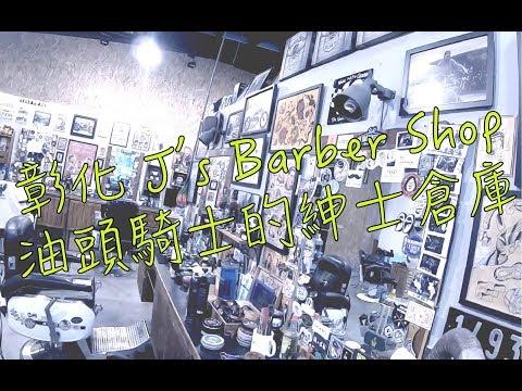 『油頭日常』|J's BarberShop feat. Jacky家駒騎士