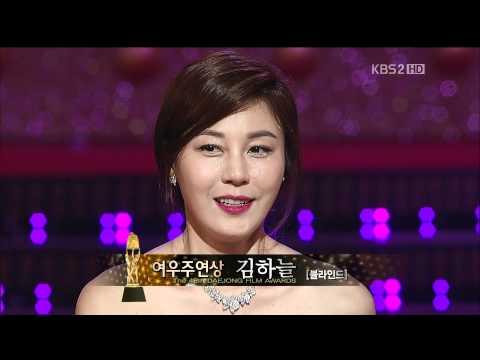 2011 대종상 영화제 여우주연상 김하늘 풀버젼 (HD)