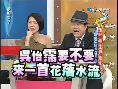 2010.11.25 康熙來了完整版 康熙明星調查局(上)  想跟哪個敗犬女藝人閃婚