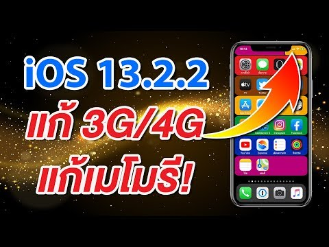 iOS 13.2.2 แก้ปัญหาสัญญาณ 3G/4G เซลลูลาร์ และการจัดการเมโมรี
