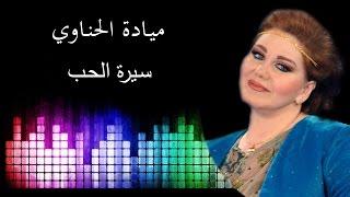 Mayada hanawi sirti el hob  ميادة الحناوي سيرة الحب