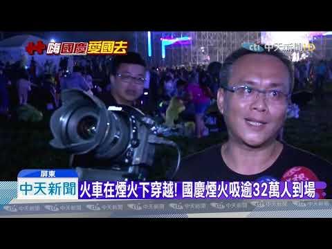 20191011中天新聞 史上最長國慶煙火 逾1.6萬發煙火彈施放42分鐘