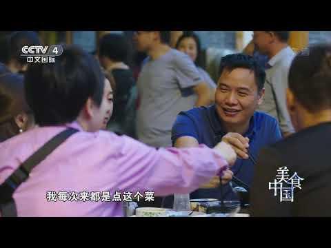 《美食中国》 20191106 5集系列片《品味衡阳》(3)黄贡椒之恋| 美食中国 Tasty China