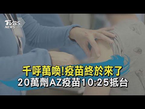 千呼萬喚!疫苗終於來了 20萬劑AZ疫苗10:25抵台|TVBS新聞