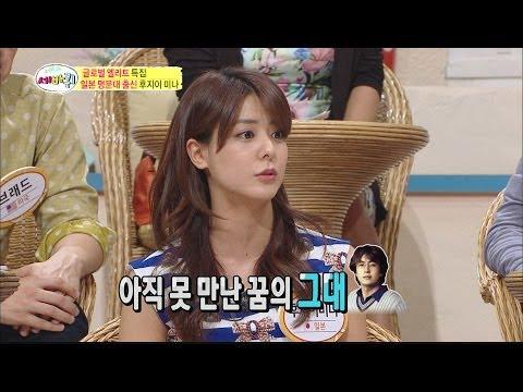 [HOT] 세바퀴 - 일본의 엄친딸 후지이 미나, 한국 온 이유가 배용준?! 20140524