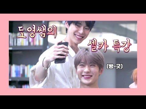 [NCT 127/ 도영 재현 태일] 도영쌤의 셀카 특강
