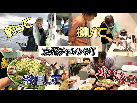【克服チャレンジ!】魚嫌いなボーカルはメンバーが釣って料理したら食べられるのか!? / オメでたい頭でなにより