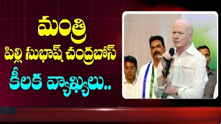 Pilli Subhash Chandra Bose key comments at YSRCP meeting..