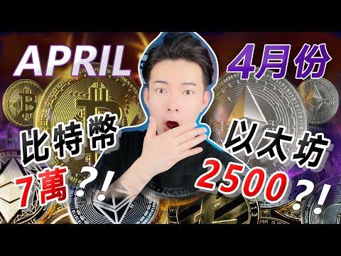 比特幣會在 4 月漲到 7 萬?!以太幣會到 2500?!