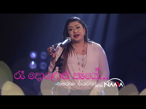 Re Dolos Peye (රෑ දොළොස් පැයේ ) with Naada   නාද - Nirosha Virajini