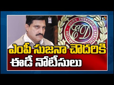 ED issues notice to MP Sujana Chowdary
