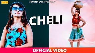 Chelli – TR – Kajal – Maman Deverkhaniya