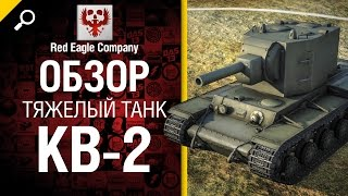 Тяжелый танк КВ-2 - обзор от Red Eagle Company [World of Tanks]