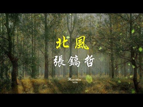《北風》張鎬哲  ...在鄉愁裏跌倒 從陌生中成長...♥ ♪♫*•