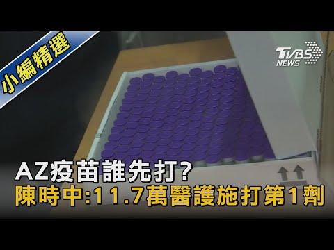 AZ疫苗誰先打? 陳時中:11.7萬醫護施打第1劑 TVBS新聞