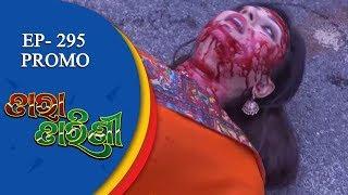 Tara Tarini | 15 Oct 18 | Promo | Odia Serial – TarangTV