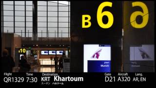 [Sound/環境音] Hamad Airport Announcements ドーハ・ハマド空港