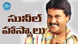 Sunil Best Comedy Punch Dialogues || Comedian Sunil - VOL 2