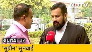 Ayodhya: Hindu पक्ष से भी सवाल-जवाब, Adverse Possession को लेकर Supreme Court ने पूछे सवाल
