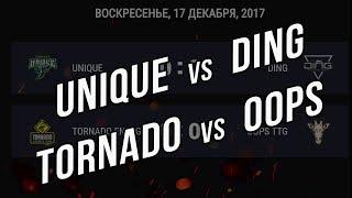 WGL. Unique vs. Ding // Tornado vs. Oops ttg (комментатор Вспышка)