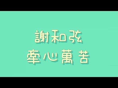謝和弦 - 牽心萬苦【歌詞】