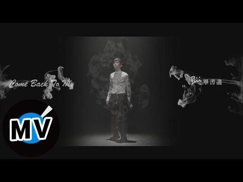 畢書盡 Bii - Come back to me (官方版MV) - 三立偶像劇『真愛黑白配』片頭曲