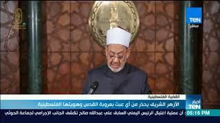 الأزهر الشريف يحذر من أي عبث بعروبة القدس وهويتها الفلسطينية ...