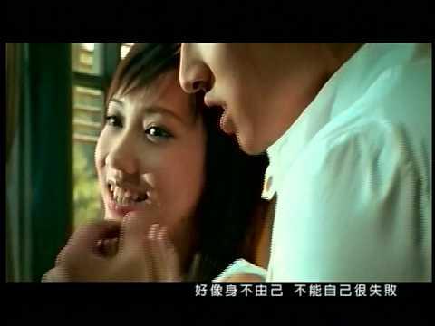 潘瑋柏 Wilber & 弦子  不得不爱 MV