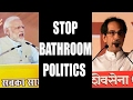 Shiv Sena slams PM Modi Over bathroom politics..