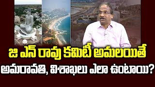 Future of Amaravati, Vizag & Kurnool if govt okays GN ..