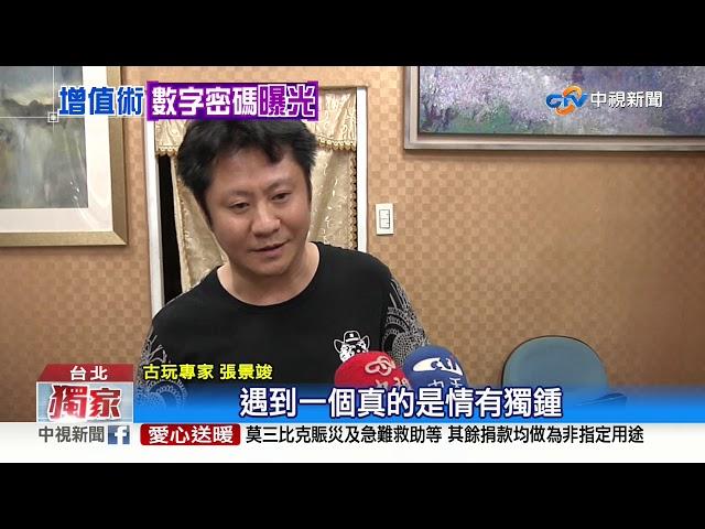 """振興三倍券未發先喊價!""""8連號""""喊出收購2-3萬元"""