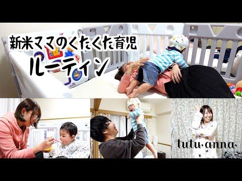 【生後9ヶ月】新米ママの育児ルーティン〜癒しの時間はエヴァ×チュチュアンナ〜