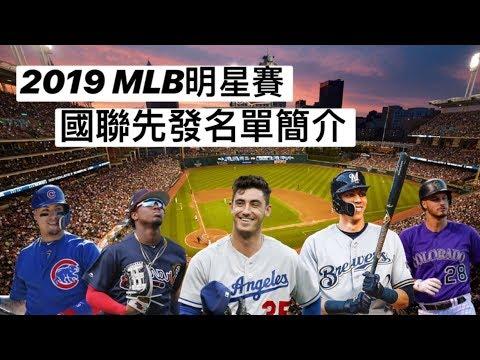 道奇Cody Bellinger為首!淺談國聯2019明星賽先發陣容-MLB閒聊
