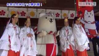 しっぺい、矢奈比売神社(見付天神)で必勝祈願!