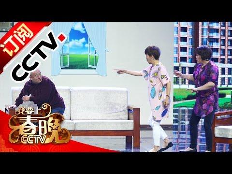 [2016我要上春晚]脱口秀《信任》 表演:孙建弘 | CCTV春晚