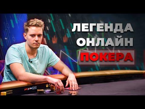 LLinusLLove - легенда онлайн покера! Со школьной парты в миллионеры!