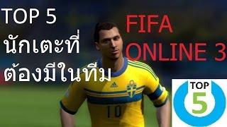 TOP 5 นักเตะที่ต้องมีในทีม FIFA ONLINE 3 เอนจิ้นใหม่  Impact Engine