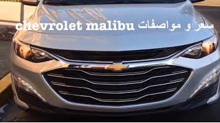 شيفروليه ماليبو ٢٠٢٠ لاول مره في مصر سعر ومواصفات ...