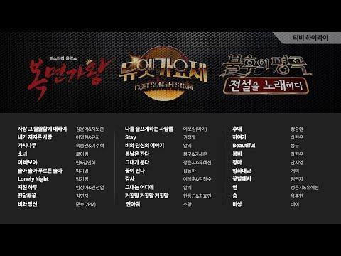 [복면가왕X불후의명곡X듀엣가요제] 인기곡 레전드 30곡 모음(실시간 재생곡 반응형)