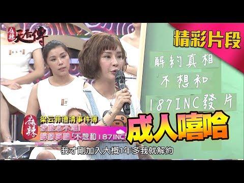 麻辣天后傳 我根本不壞!梁云菲澄清退團解約真相 2017.12.19