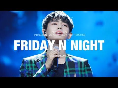 [4K] Friday n Night - 용국 김용국 jinlongguo