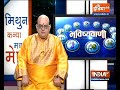 Samudrik Shastra: Know the meaning of lotus symbol in the palm  - 00:49 min - News - Video